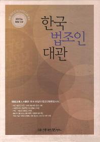 한국법조인대관 세트(컬러판)(2013)