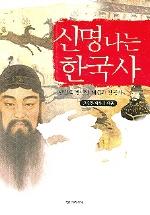 신명나는 한국사