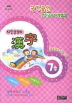 한자 7급(대한검정회)(2009)