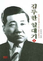 김두한 일대기 1