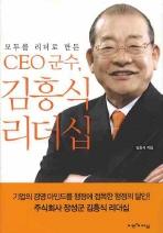 CEO 군수 김흥식 리더십