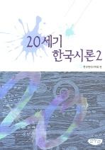 20세기 한국시론 2