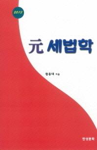 원 세법학(2013)