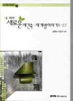 새로운 재건축 재개발이야기. 1(상권)(2010)