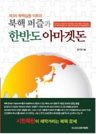 제3차 북핵 실험 이후의 북핵 퍼즐과 한반도 아마겟돈