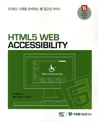 HTML5 Web Accessibility