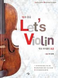 렛츠 바이올린 초급
