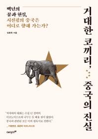 거대한 코끼리, 중국의 진실