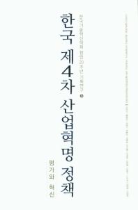 한국 제4차 산업혁명 정책
