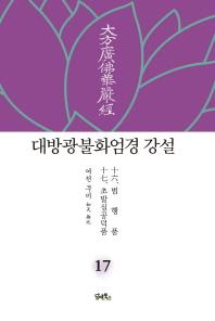 대방광불화엄경 강설. 17: 법행품/초발심공덕품
