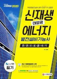 신재생에너지발전설비기능사(태양광) 필기 한권으로 끝내기(2020)