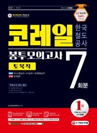 All-New 코레일 한국철도공사 토목직 NCS+전공 봉투모의고사 7회분(2021)