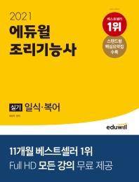 에듀윌 조리기능사 실기 일식 복어(2021)