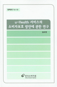 u- Health 서비스의 소비자보호 방안에 관한 연구