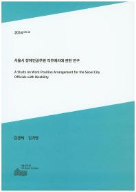 서울시 장애인공무원 직무배치에 관한 연구