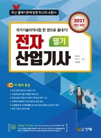 전자산업기사 필기(2021)