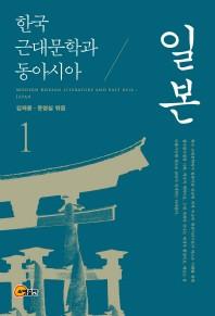 한국 근대문학과 동아시아. 1: 일본