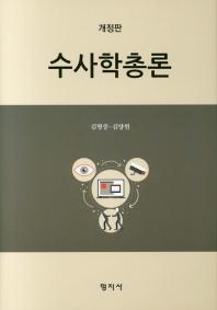 수사학총론