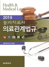 물리치료사 의료관계법규(2019)