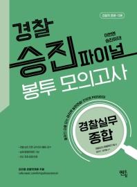 경찰승진 파이널 봉투 모의고사(경찰실무 종합)(2020)