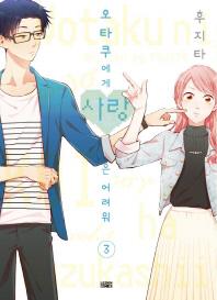 오타쿠에게 사랑은 어려워. 3