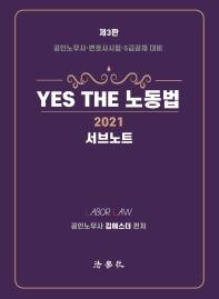 Yes The 노동법 서브노트(2021)