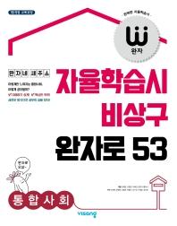 완자 고등 통합사회 자율학습시 비상구 완자로 53(2021)