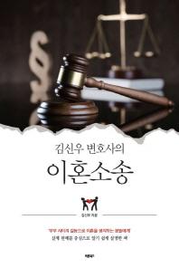 김신우 변호사의 이혼소송