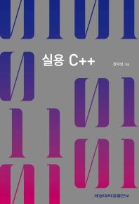 실용 C++