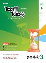 100발 100중 중등 수학 3-1 중간고사 기출문제집(2021)