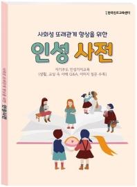 사회성 또래관계 향상을 위한 인성사전