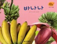 열매와 채소. 43: 바나나