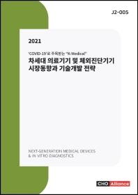 차세대 의료기기 및 체외진단기기 시장동향과 기술개발 전략(2021)