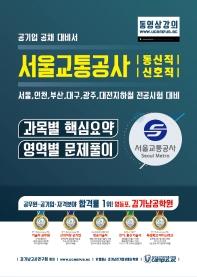 서울교통공사 통신직/신호직 과목별 핵심요약 영역별 문제풀이