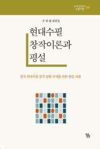 현대수필 창작이론과 평설