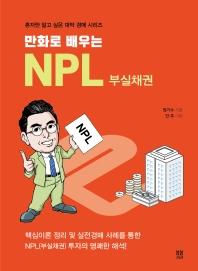 만화로 배우는 NPL 부실채권