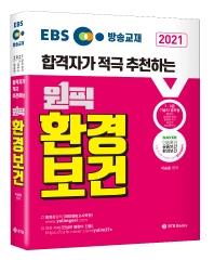 EBS 합격자가 적극 추천하는 원픽 환경보건(2021)