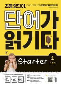 초등 영단어, 단어가 읽기다 Starter. 1