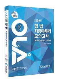 2022 OLA 경찰승진 형법 최종 마무리 모의고사