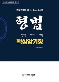 2022 All-in-One 로스쿨 형법 핵심암기장