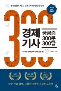 경제기사 궁금증 300문 300답(2020)