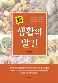 신 생활의 발견: 식문화 편