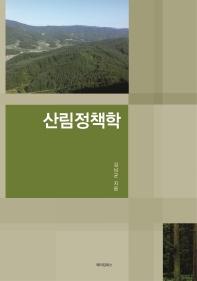 산림정책학