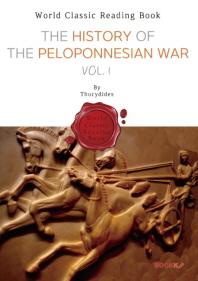 펠로폰네소스 전쟁사 1부 : The History of the Peloponnesian War. VOL. 01 (영문판)
