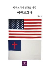 한국교회에 영향을 미친 미국교회사