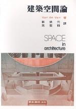 건축공간론(건축환경선서 28)