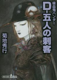 D-五人の刺客 吸血鬼ハンタ- 32