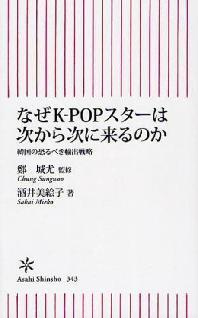 なぜK-POPスタ-は次から次に來るのか 韓國の恐るべき輸出戰略