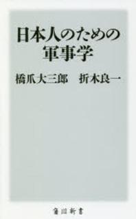 日本人のための軍事學