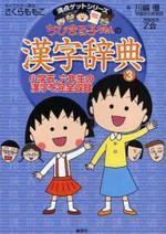ちびまる子ちゃんの漢字辭典 3